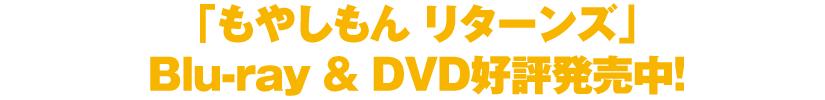 「もやしもん リターンズ」Blu-ray & DVD 好評発売中!
